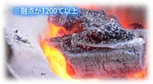 珪藻土の融点:1200℃