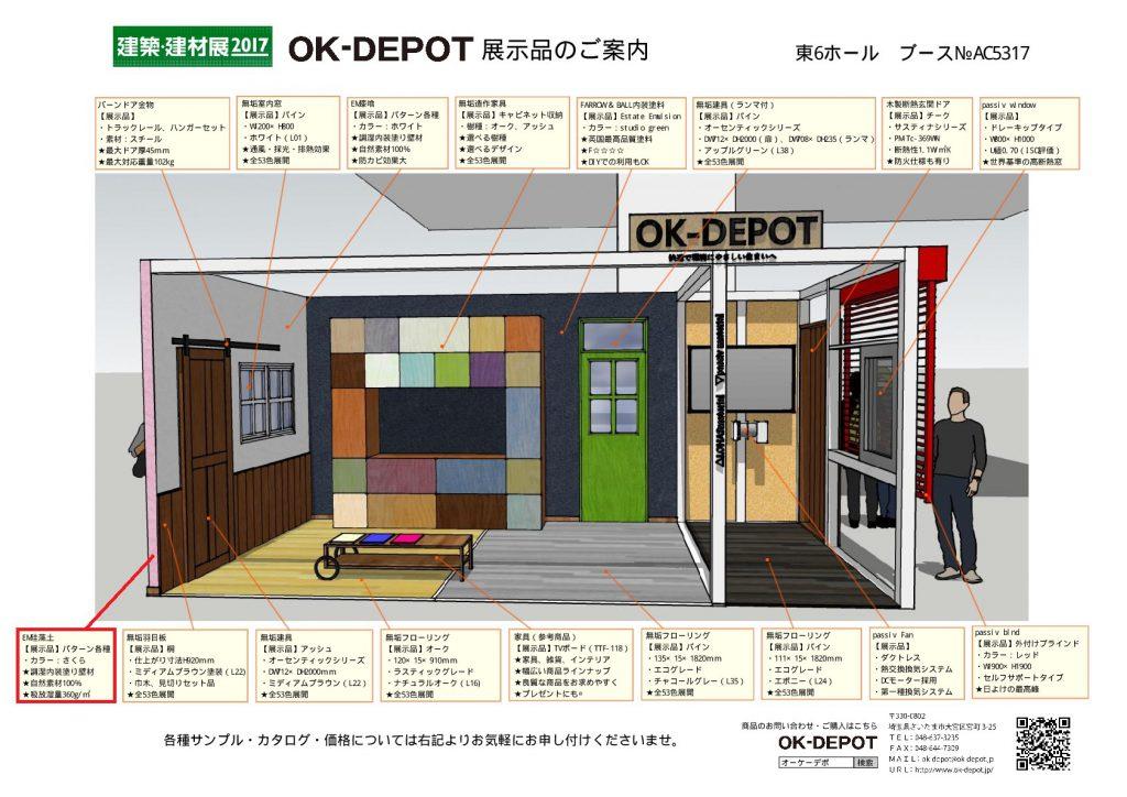建築建材展2017_OK-DEPOT展示品のご案内-001